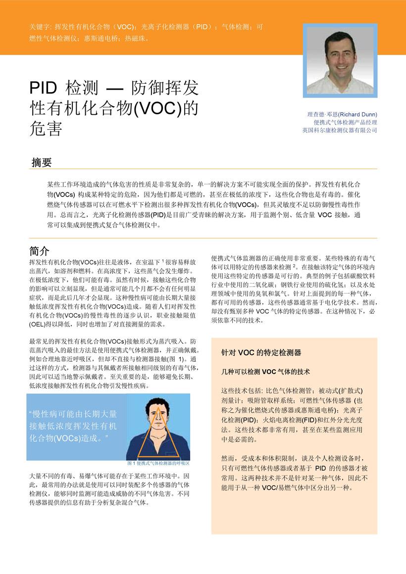 PID检测 — 防御挥发性有机化合物(VOC)的危害