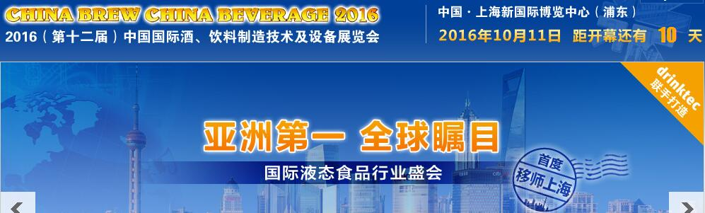 科尔康亮相中国国际酒、饮料制造技术与设备展览会