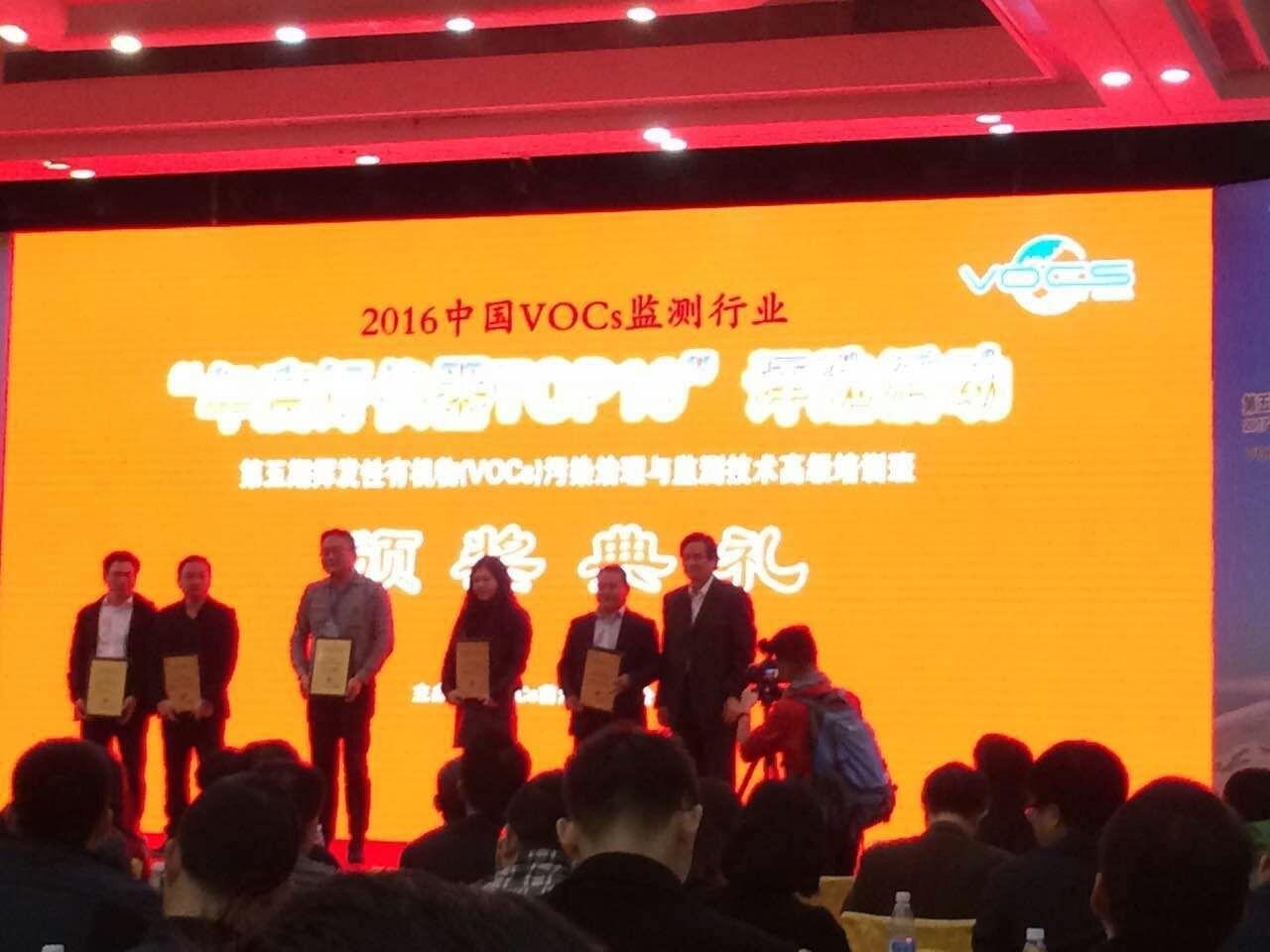 VOCs大奖颁奖典礼