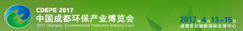 中国成都环保产业博览会