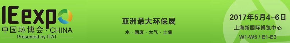 第18届中国环博会 ● IE expo 2018