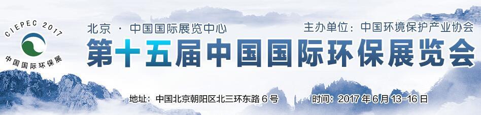 CIEPEC中国国际环保展览会