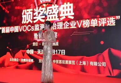 """""""中国VOCs监测与治理企业V榜单评选""""颁奖盛典"""