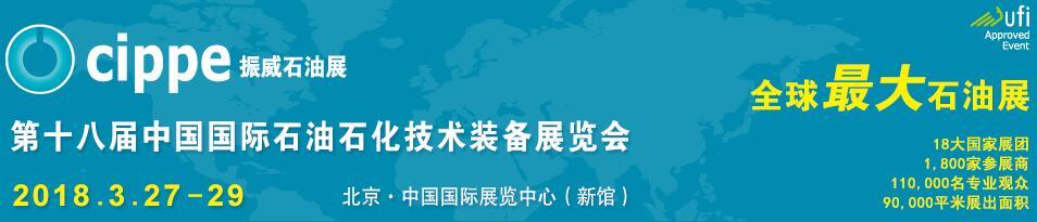 第十八届中国国际石油石化技术装备展览会