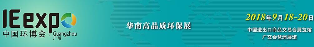 中国环博会-广州展