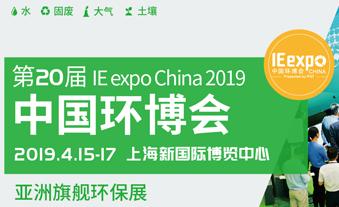 第19届中国环博会 ● IE expo 2019