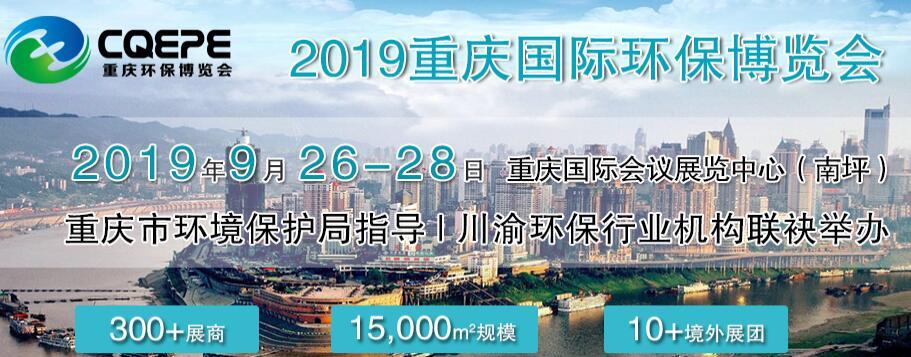 2019第二届重庆国际环保博览会暨生态环境论坛