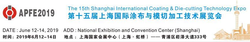 第十五届上海国际涂布与模切加工技术展览会