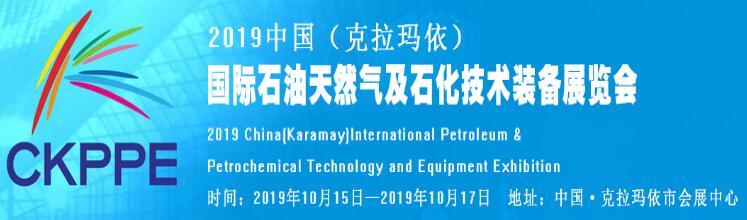 新疆石油石化展