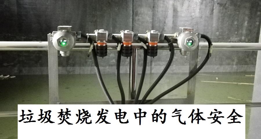 垃圾处理气体监测