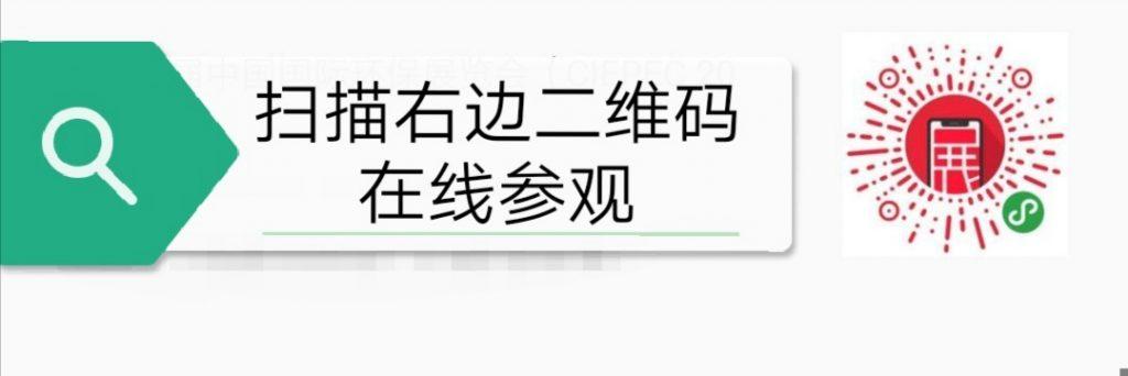 在线北京环保展