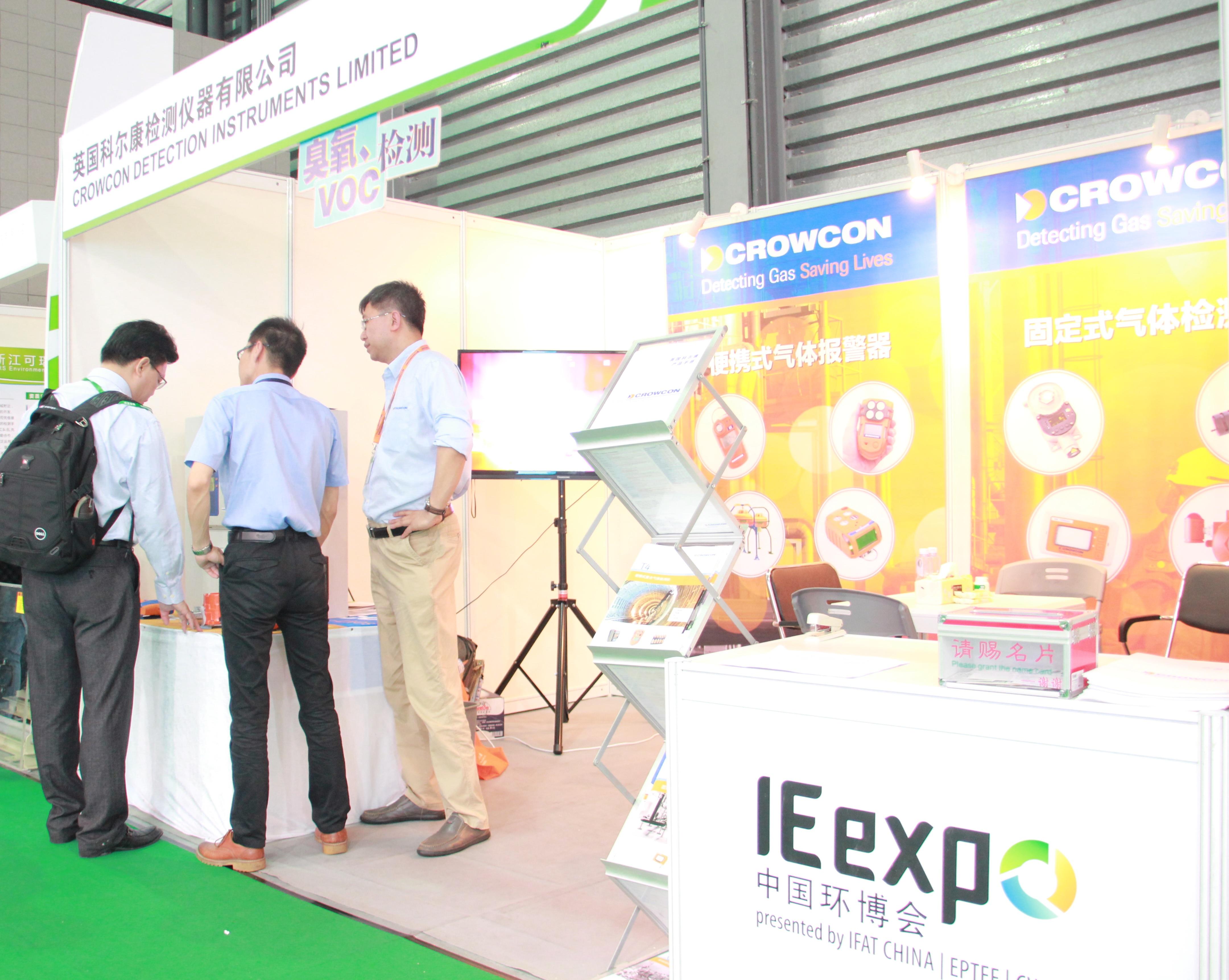 科尔康臭氧、VOC监测方案在中国环博会